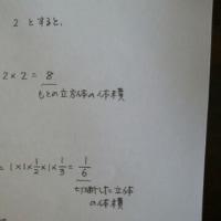 警視庁1類から(切断と体積比)平成25.9.21