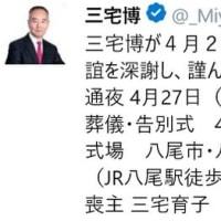 【追悼 三宅博さんSP】【国会4/25丸山穂高、法務委員会】誰だ?小林よしのりなんか呼んだのは