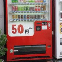 ★素晴らしき自動販売機★