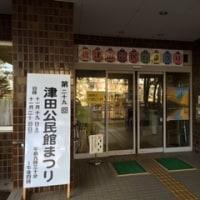 津田公民館まつり