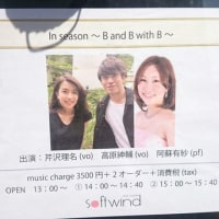 In Season〜B and B with B〜