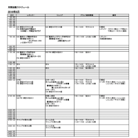 8月の月間スケジュール