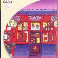 本と雑誌 27冊 『地球の歩き方 中国』