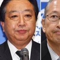 減票マシン、野田幹事長と連合の神津会長がお決めになられた「野党共闘の原則」って、「野党支配の原則」では?