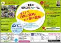 第4回市民フォーラム「考えよう!日本の食料・わが家の食育」