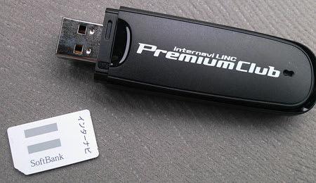 インターナビ・データ通信USB(3G)とUSIMカード