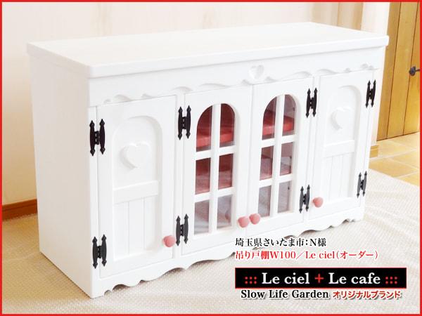 フレンチカントリー家具・パイン家具・吊り戸棚