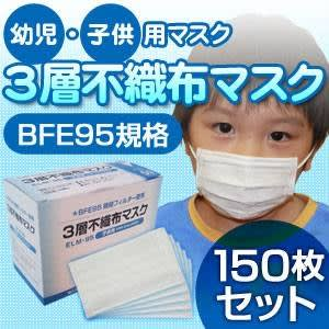 幼児・子供用マスク 3層不織布マスク 150枚セット(50枚入り×3)