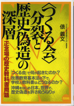 japanese textbook controversy Children learning distorted histories japanese government approved textbooks that published distorted facts of their history many victims of imperial.