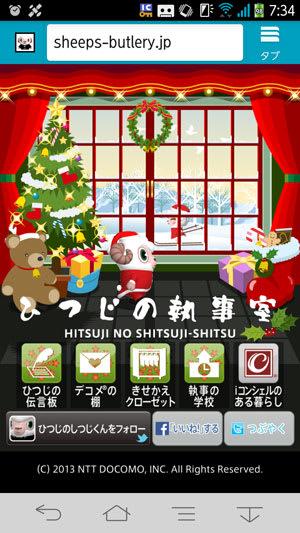 ひつじの執事室2013年クリスマスの朝