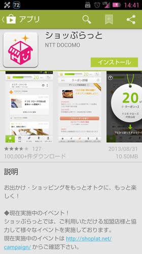 「ショッぷらっと」アプリのインストール画面
