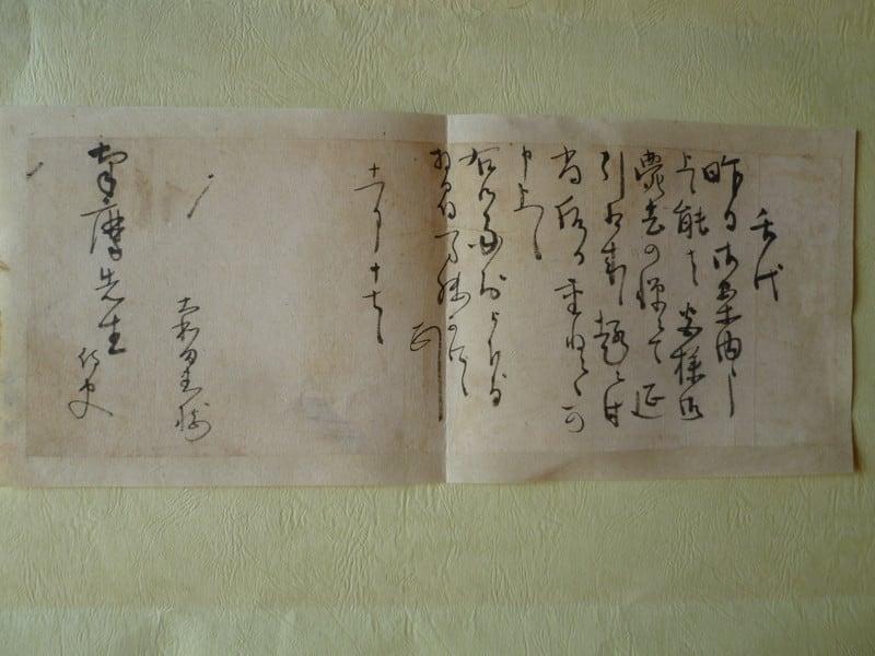 E-89 大和田建樹 文学者 宇和島市出身者 - 新日本古地図学会