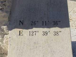 最南端記念碑に刻まれる北緯と東経