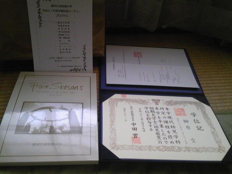 Sotsugyou1