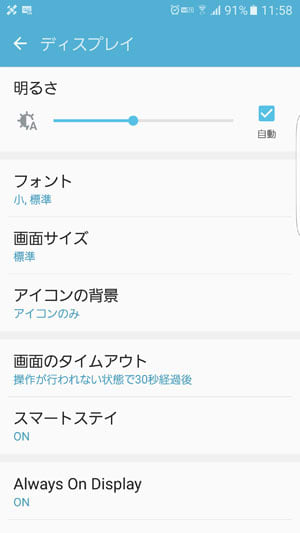 Galaxy S7 edgeのディスプレイ設定