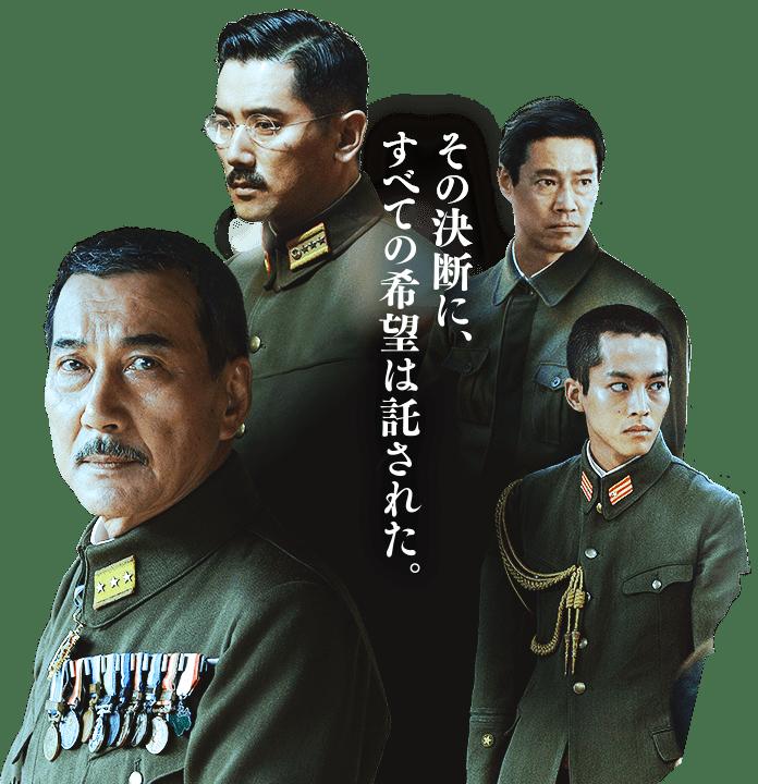 映画「日本のいちばん長い日」のキャスト・あらす …