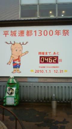 奈良に行ってきました