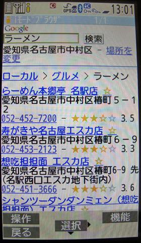 携帯電話からGoogleローカル検索で名古屋駅近くのラーメン店を検索