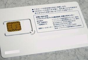 SIMカード台紙にはソフトバンクモバイル株式会社が問い合わせ先として表示