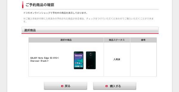 予約していたGALAXY Note Edgeは入荷済で「購入する」ボタンが表示されている