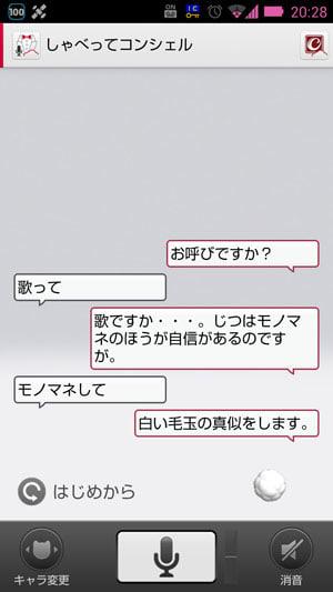2013年ひつじのしつじくんのモノマネネタ「白い毛玉」