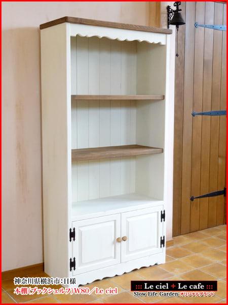 カントリー家具 パイン家具 オーダー家具 本棚