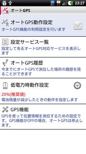 オートGPSアプリ