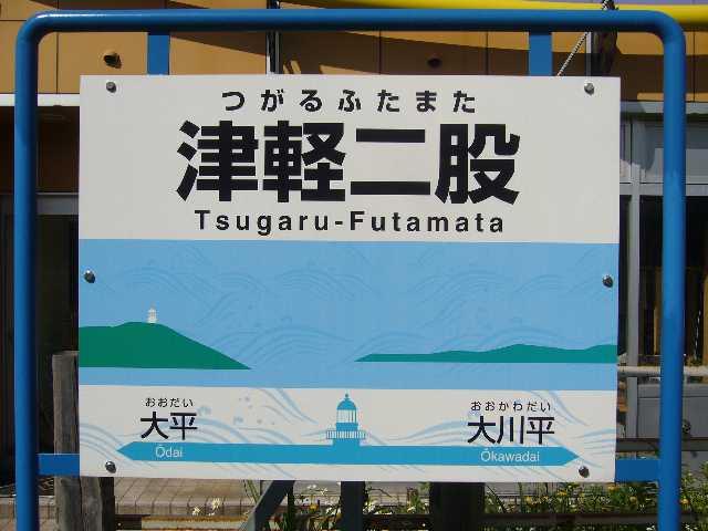 津軽二股駅駅名標