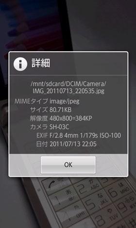 標準カメラアプリで撮影した画像の詳細情報