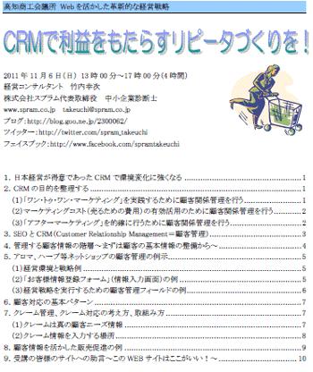 中小企業診断士 CRM講演