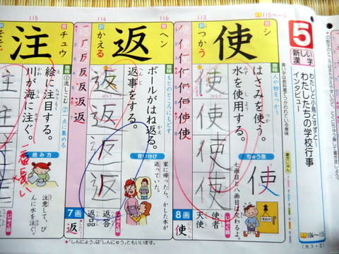漢字 6年の漢字 : こちらは、次男(現在小3)の ...