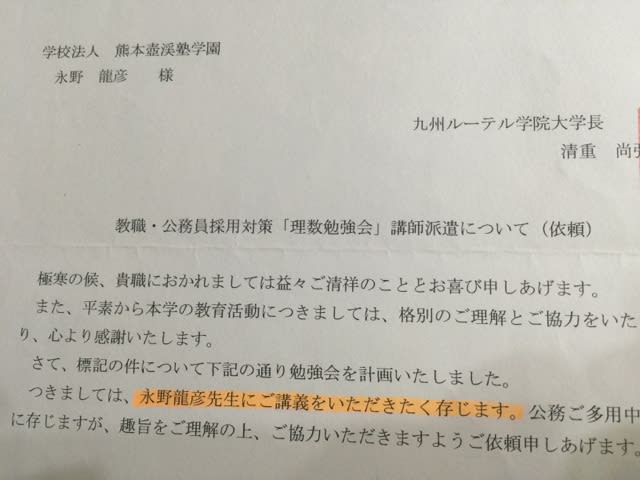壺渓塾の永野先生が贈る教員採用試験自然科学合格勉強法
