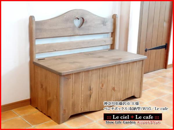 カントリー家具 ベンチボックス