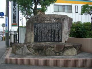 一ツ樋ポンプ場・汐廻し川一号雨水幹線・完成記念碑