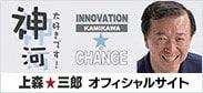 上森三郎オフィシャルサイト