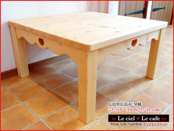 ナチュラルカントリー家具パイン家具こたつテーブル