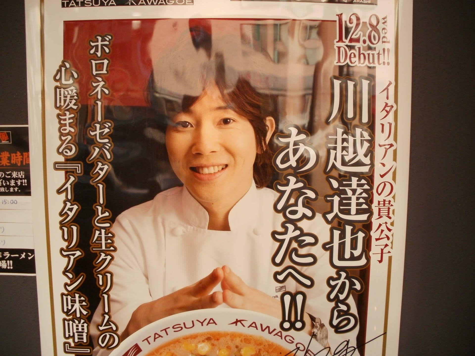 2010年12月 - 麺天坊と愉快な仲...