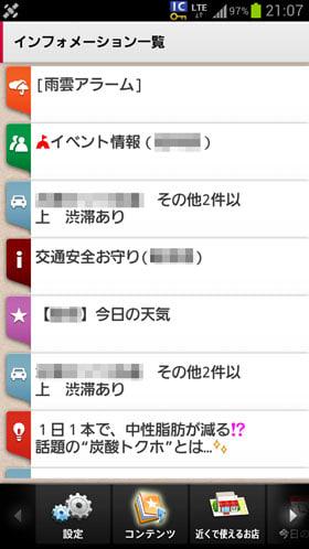 iコンシェルアプリ バージョン4のインフォメーション一覧