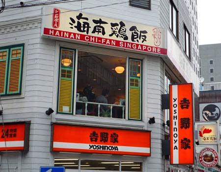海南鶏飯の画像 p1_10
