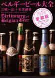 「ベルギービール大全」