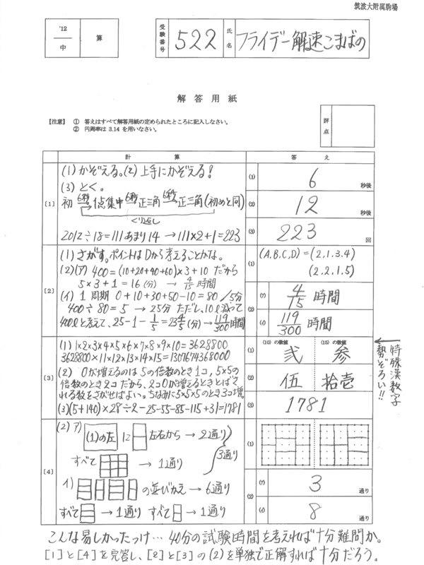 速報 神奈川 大学 解答