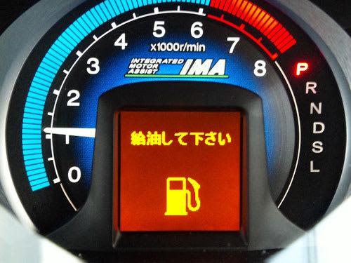 インサイトの燃料残量警告灯