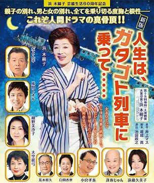 13/03/30 浜木綿子主演の新版「...