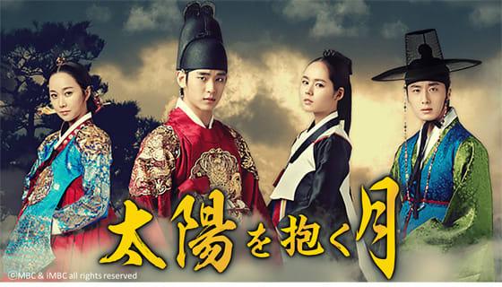 韓国ドラマ、太陽を抱く月