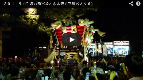 2011年百舌鳥八幡宮ふとん太鼓(本町宮入り-6)