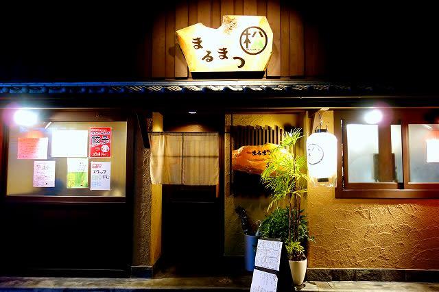 ご飯とお酒まるまつ - 京都日々是望外!