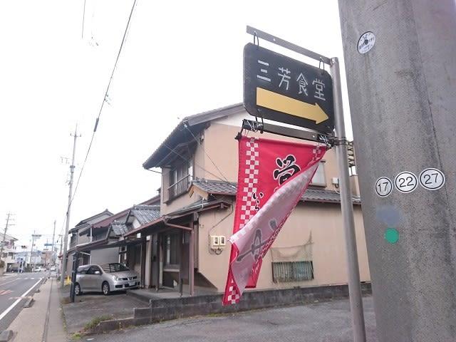 まさに隠れ家食堂は昭和の味「三芳食堂」
