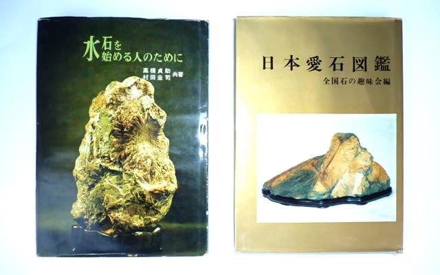 写真8 水石ブームの頃に出版された「水石の名著」2冊