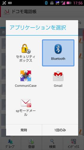 利用するアプリケーションはBluetooth