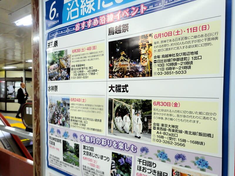 06月30日 駅の掲示